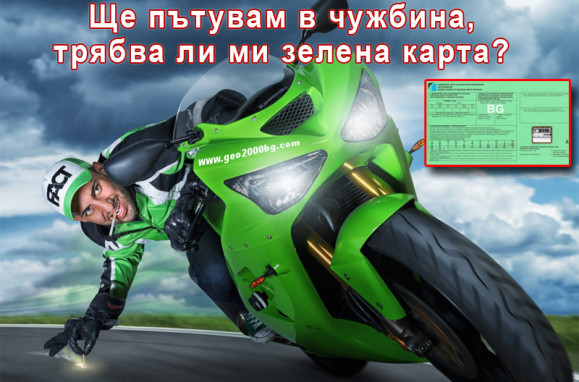 zelena-karta